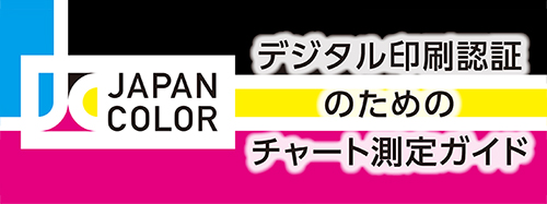 japancolor-guide01